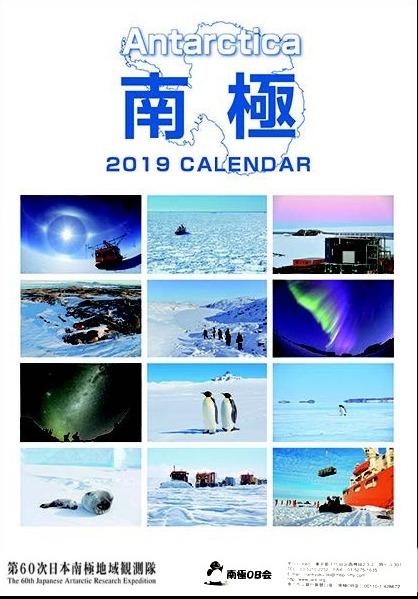 南極OB会